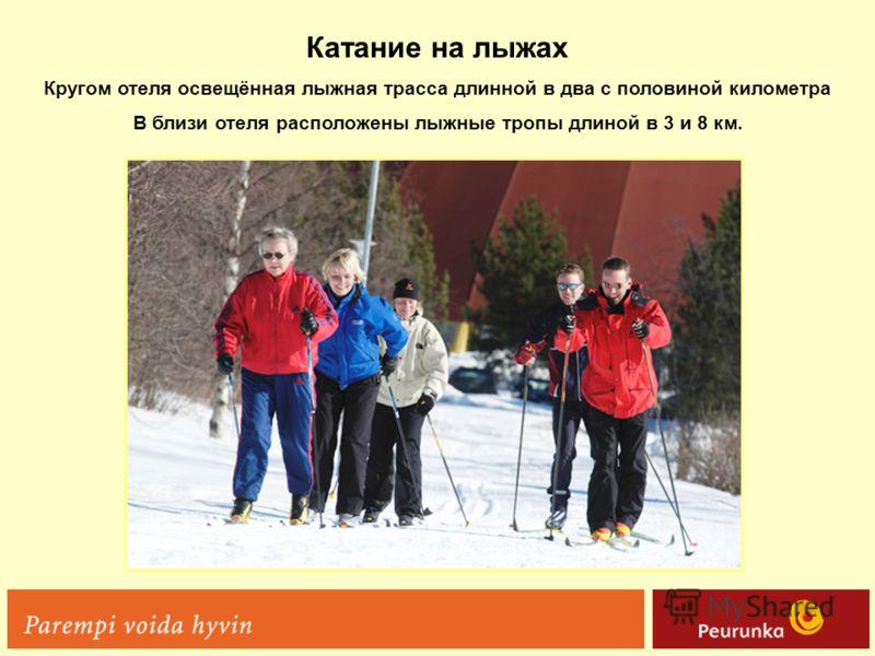 Катание на лыжах Кругом отеля освещённая лыжная трасса длинной в два с половиной километра В близи отеля расположены лыжные тропы длиной в 3 и 8 км.