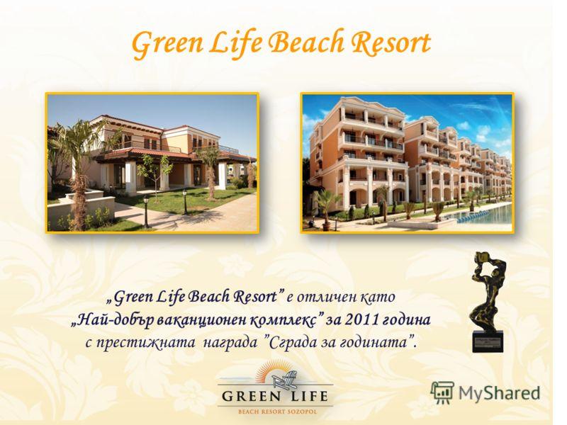 Green Life Beach Resort Green Life Beach Resort е отличен като Най-добър ваканционен комплекс за 2011 година с престижната награда Сграда за годината.