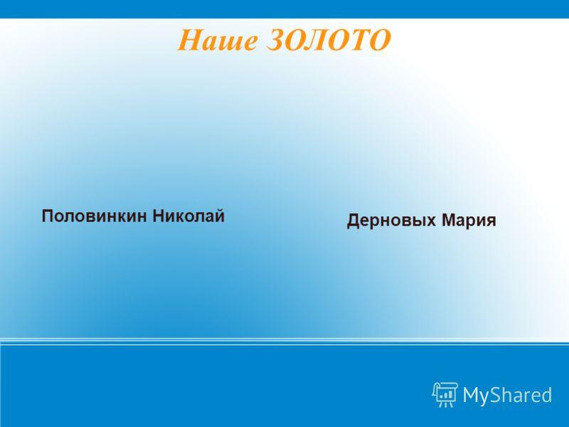 Наше ЗОЛОТО Половинкин Николай Дерновых Мария