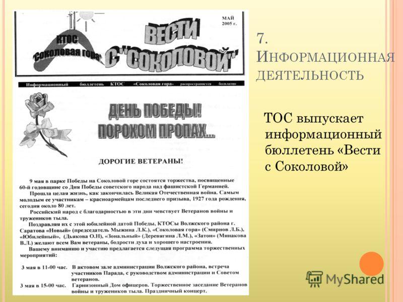 7. И НФОРМАЦИОННАЯ ДЕЯТЕЛЬНОСТЬ ТОС выпускает информационный бюллетень «Вести с Соколовой»