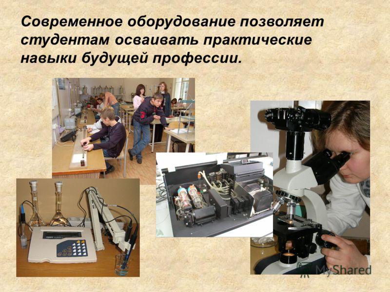 Современное оборудование позволяет студентам осваивать практические навыки будущей профессии.