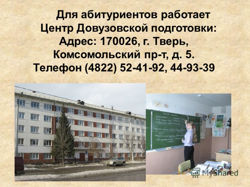 Для абитуриентов работает Центр Довузовской подготовки: Адрес: 170026, г. Тверь, Комсомольский пр-т, д. 5. Телефон (4822) 52-41-92, 44-93-39