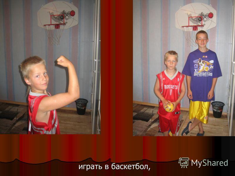 играть в баскетбол,