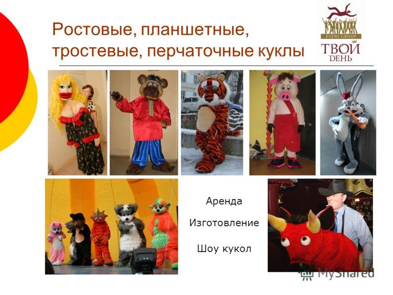 Ростовые, планшетные, тростевые, перчаточные куклы Аренда Изготовление Шоу кукол