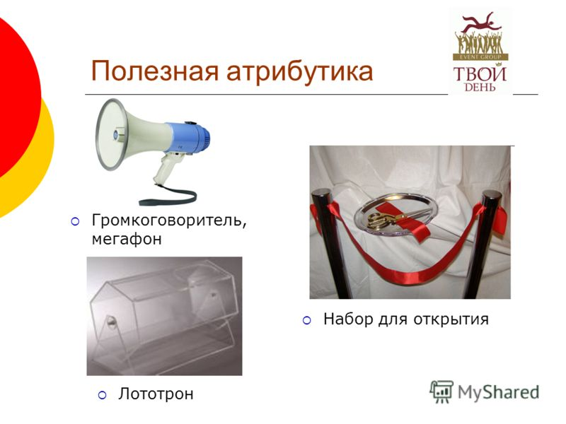 Полезная атрибутика Лототрон Набор для открытия Громкоговоритель, мегафон