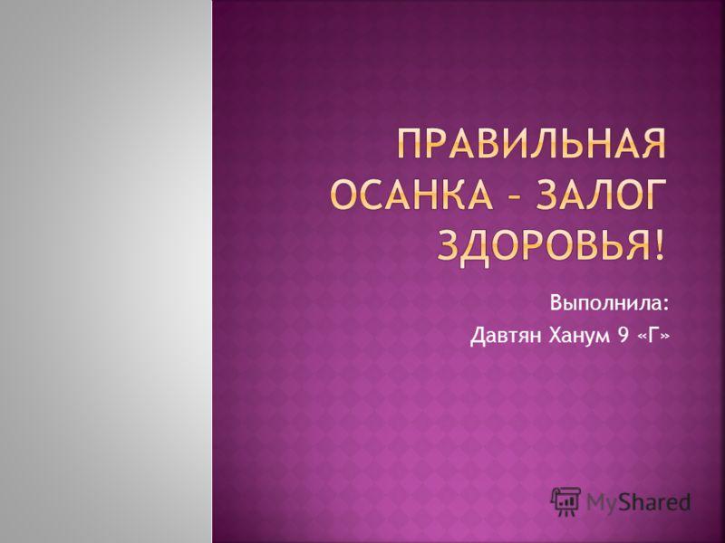 Выполнила: Давтян Ханум 9 «Г»