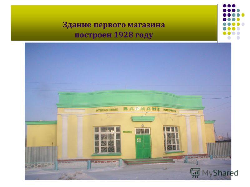 Здание первого магазина построен 1928 году