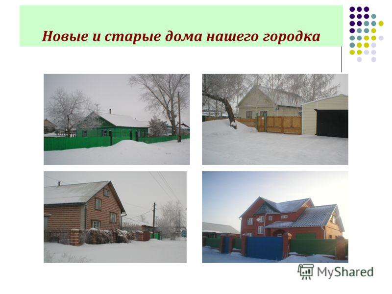 Новые и старые дома нашего городка