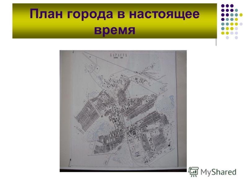 План города в настоящее время