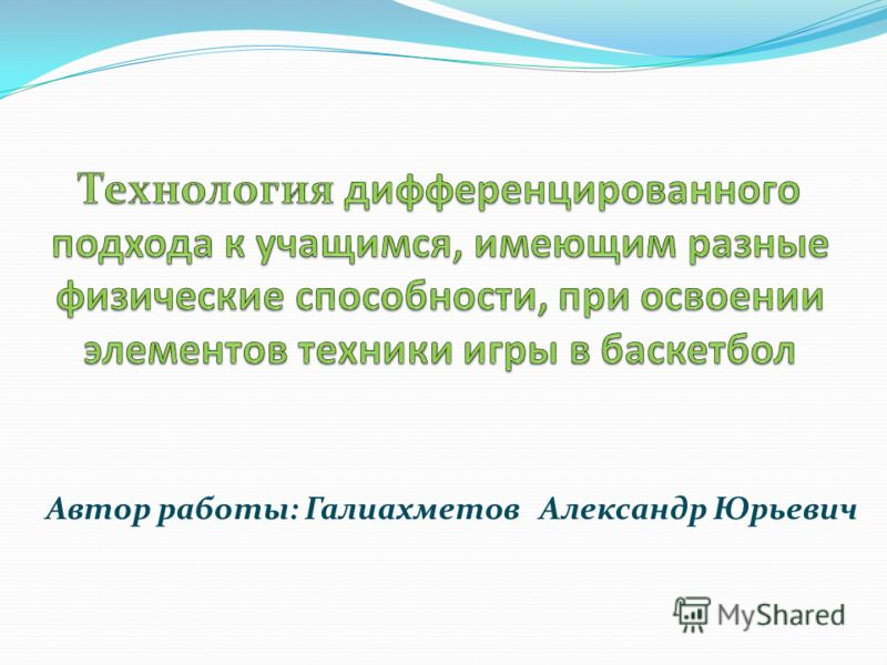 Автор работы: Галиахметов Александр Юрьевич