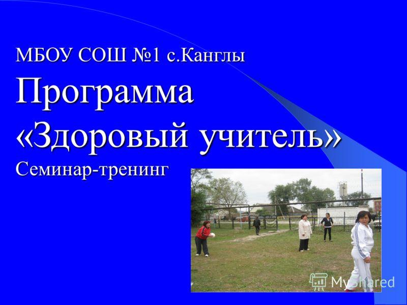 МБОУ СОШ 1 с.Канглы Программа «Здоровый учитель» Семинар-тренинг