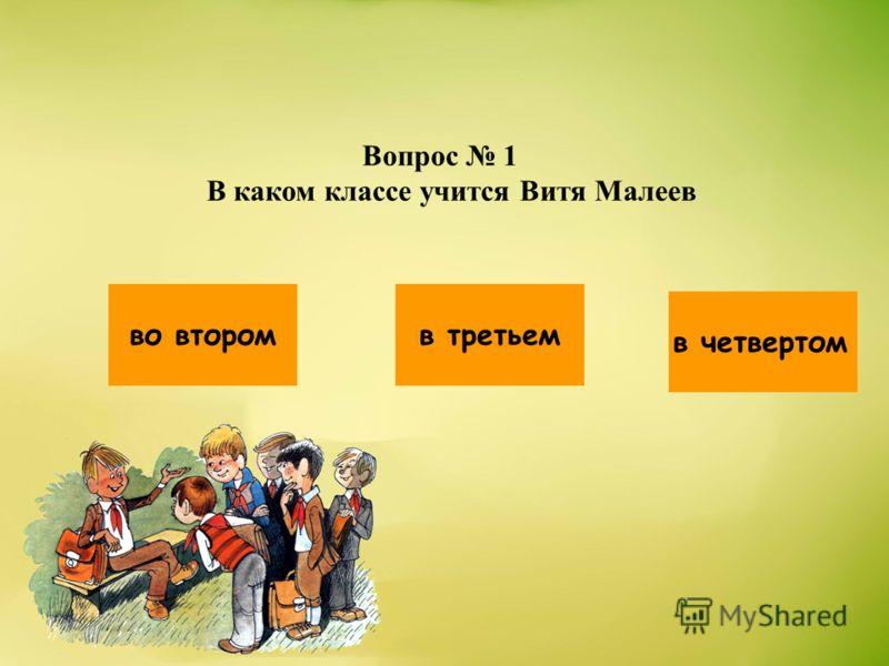 Вы читали книжку Николая Носова «Витя Малеев в школе и дома»? Хотите правильно ответить на вопросы? Возьмите книгу в библиотеке Дорогие ребята! Предлагаем вам ответить на вопросы теста ЗакрытьСтарт