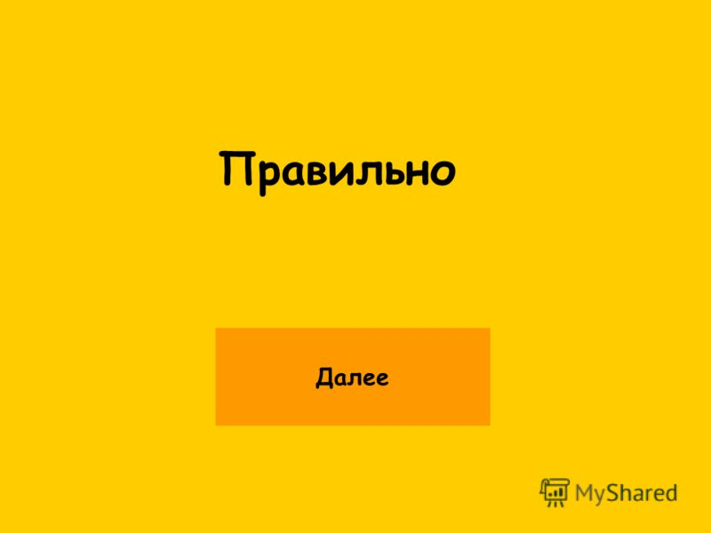 Вопрос 1 В каком классе учится Витя Малеев в третьем в четвертом во втором