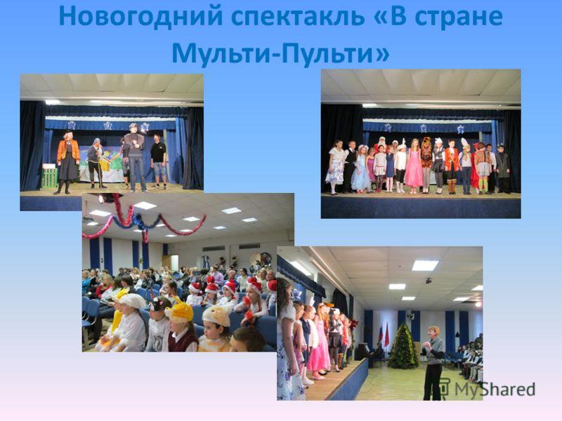 Новогодний спектакль «В стране Мульти-Пульти»