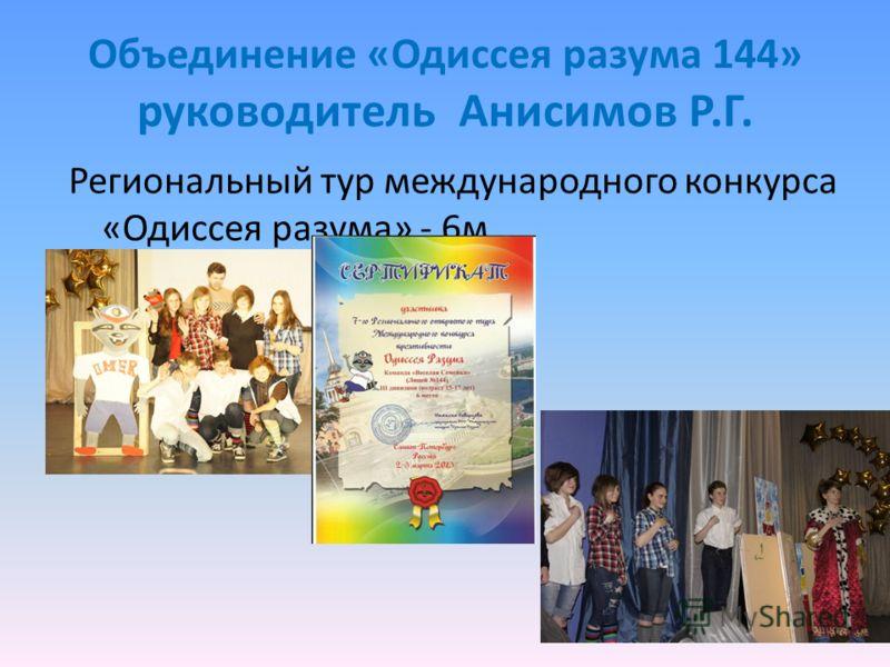 Объединение «Одиссея разума 144» руководитель Анисимов Р.Г. Региональный тур международного конкурса «Одиссея разума» - 6м