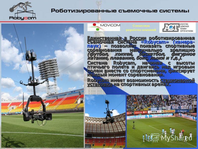 Единственная в России роботизированная съемочная система «Robycam» (камера- паук) – позволяет показать спортивные соревнования максимально зрелищно (футбол, хоккей, баскетбол, фигурное катание, плавание, бокс, лыжи и т.д.). Система Robycam, начиная с