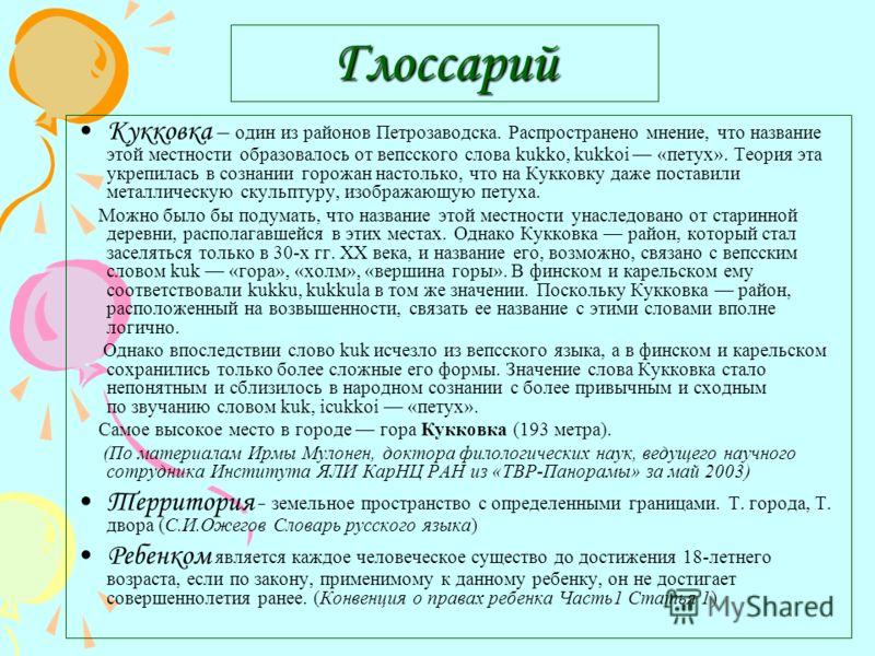 Глоссарий Кукковка один из районов Петрозаводска. Распространено мнение, что название этой местности образовалось от вепсского слова kukko, kukkoi «петух». Теория эта укрепилась в сознании горожан настолько, что на Кукковку даже поставили металлическ