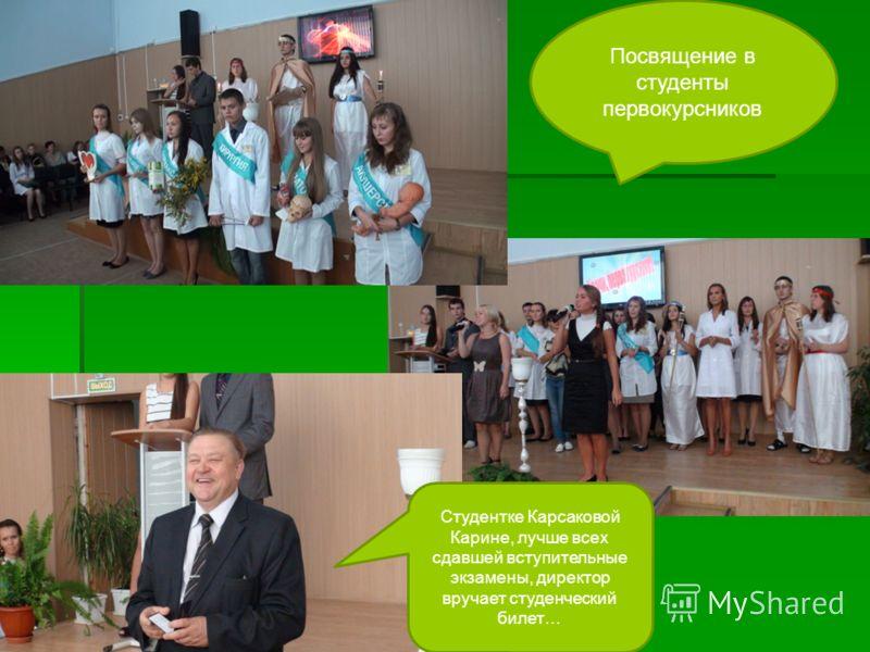 Студентке Карсаковой Карине, лучше всех сдавшей вступительные экзамены, директор вручает студенческий билет… Посвящение в студенты первокурсников