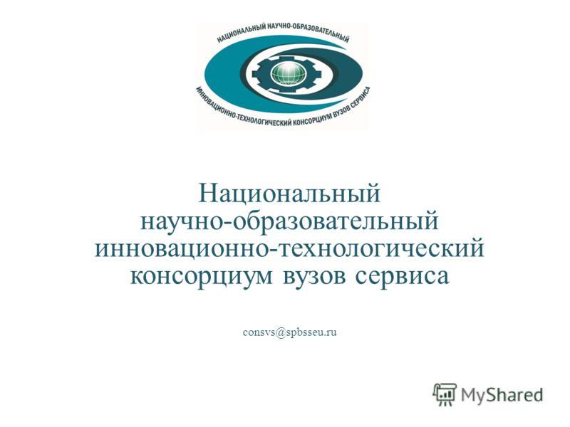 Национальный научно-образовательный инновационно-технологический консорциум вузов сервиса consvs@spbsseu.ru