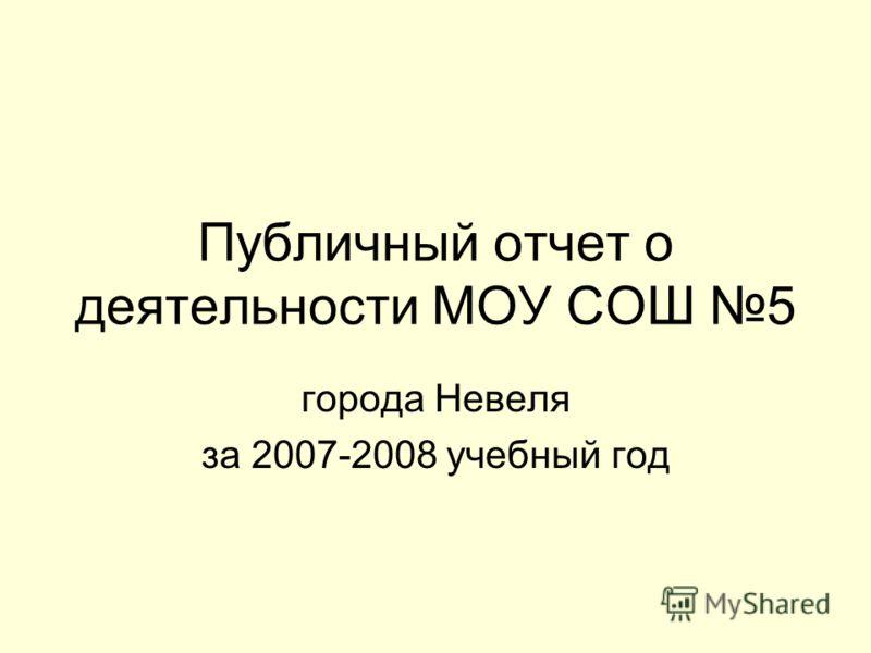 Публичный отчет о деятельности МОУ СОШ 5 города Невеля за 2007-2008 учебный год