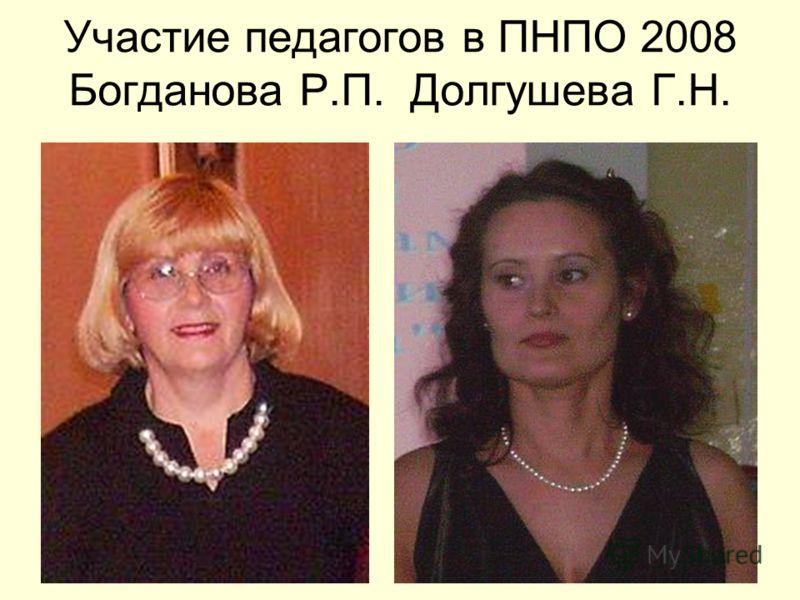 Участие педагогов в ПНПО 2008 Богданова Р.П. Долгушева Г.Н.