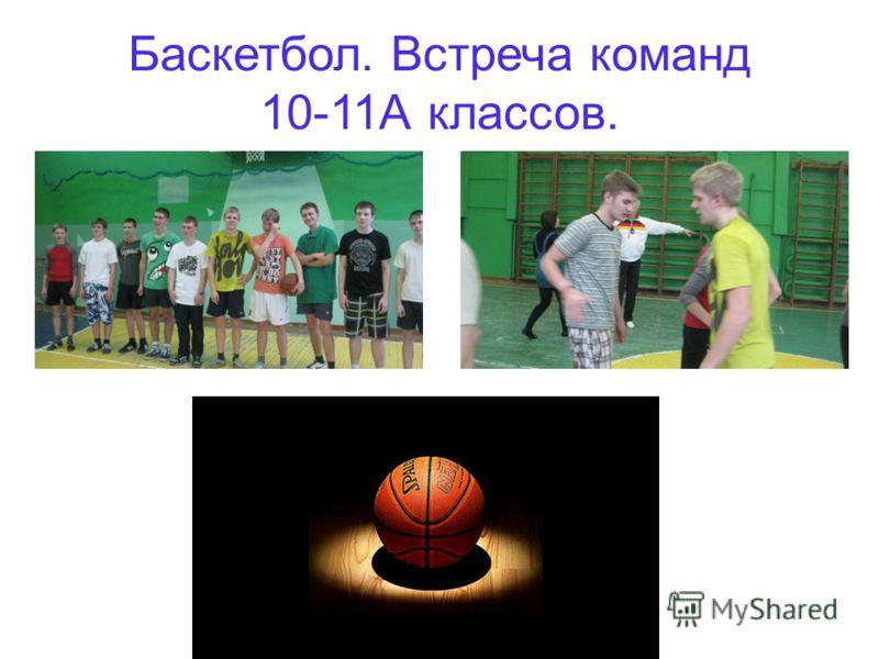 Баскетбол. Встреча команд 10-11А классов.