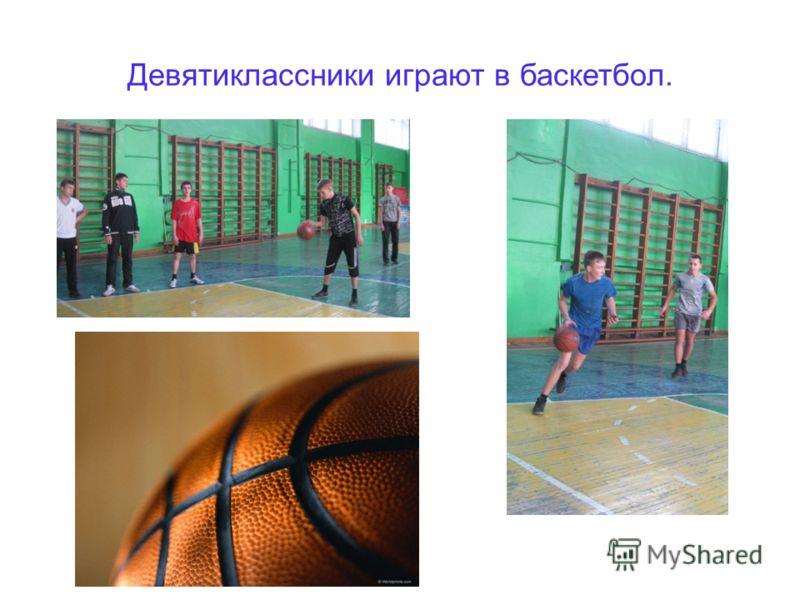 Девятиклассники играют в баскетбол.
