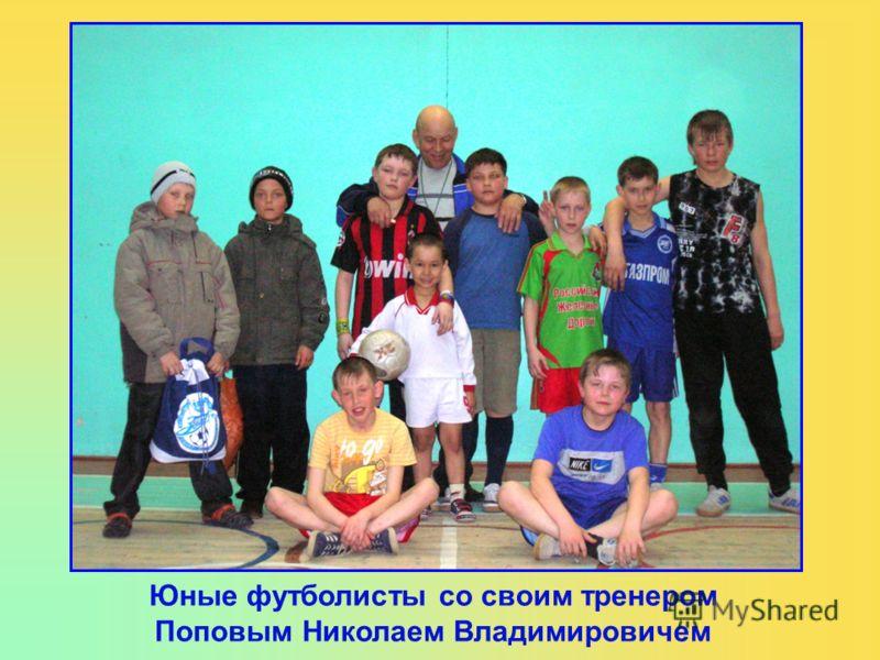Юные футболисты со своим тренером Поповым Николаем Владимировичем