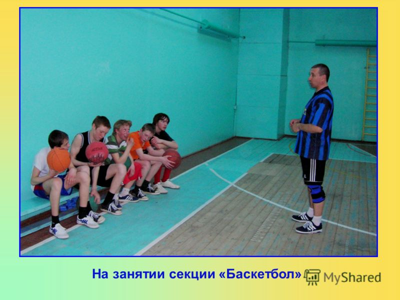 На занятии секции «Баскетбол»