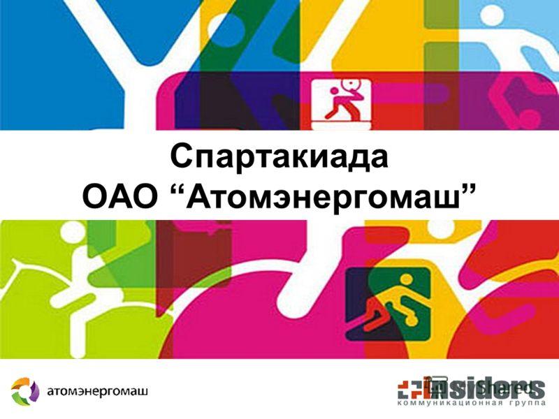 Спартакиада ОАО Атомэнергомаш