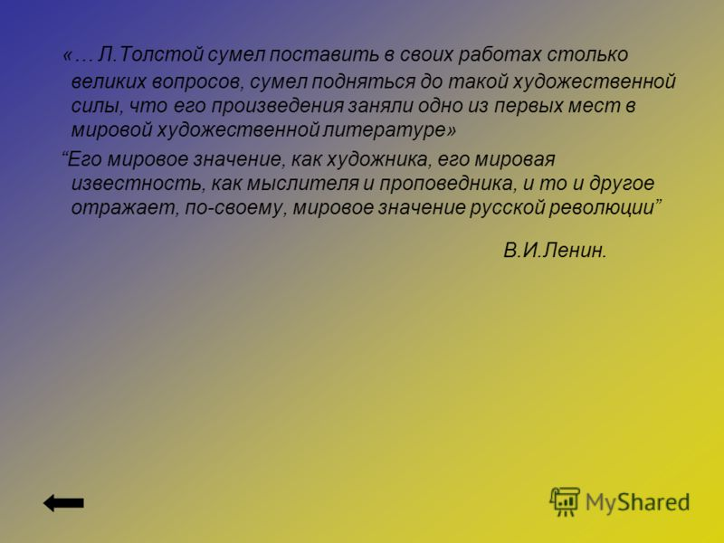 «… Л.Толстой сумел поставить в своих работах столько великих вопросов, сумел подняться до такой художественной силы, что его произведения заняли одно из первых мест в мировой художественной литературе» Его мировое значение, как художника, его мировая