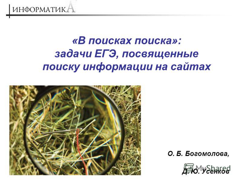 «В поисках поиска»: задачи ЕГЭ, посвященные поиску информации на сайтах О. Б. Богомолова, Д. Ю. Усенков