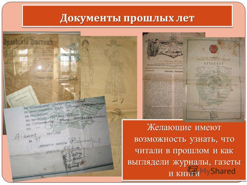 Документы прошлых лет Желающие имеют возможность узнать, что читали в прошлом и как выглядели журналы, газеты и книги