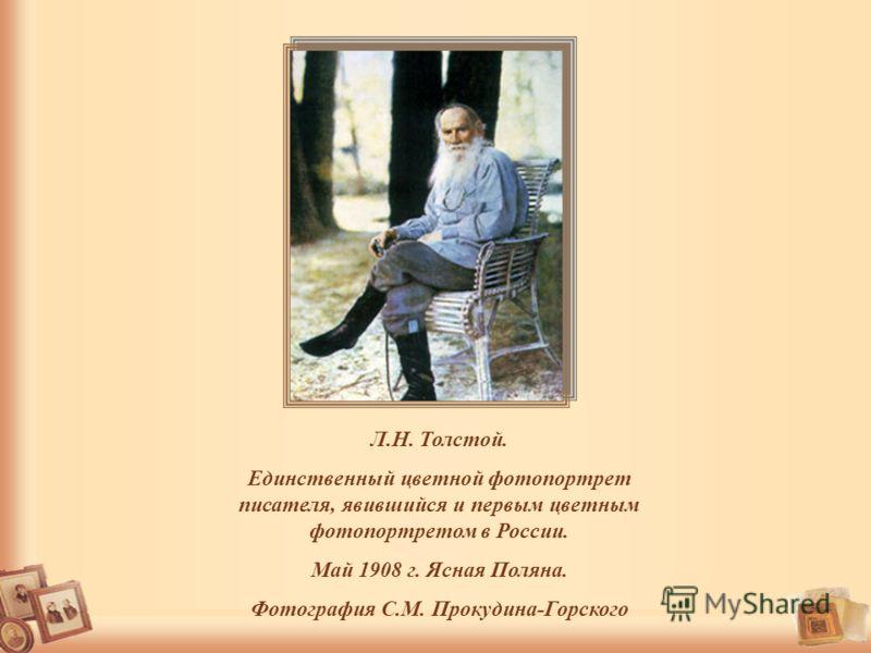Л.Н. Толстой. Единственный цветной фотопортрет писателя, явившийся и первым цветным фотопортретом в России. Май 1908 г. Ясная Поляна. Фотография С.М. Прокудина-Горского