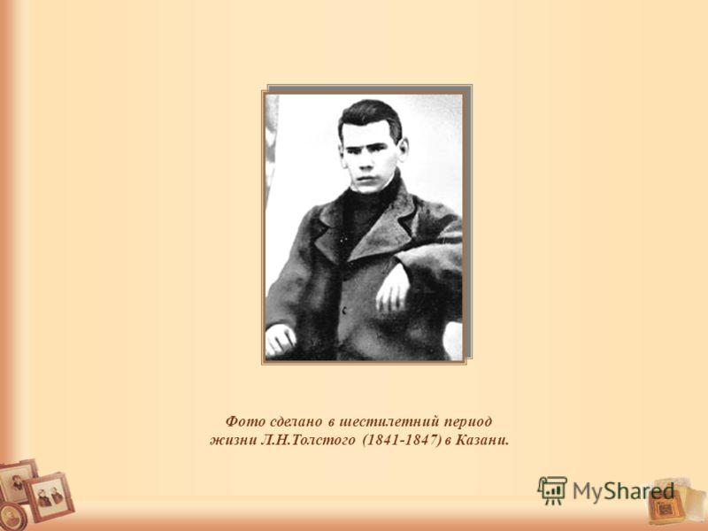 Фото сделано в шестилетний период жизни Л.Н.Толстого (1841-1847) в Казани.