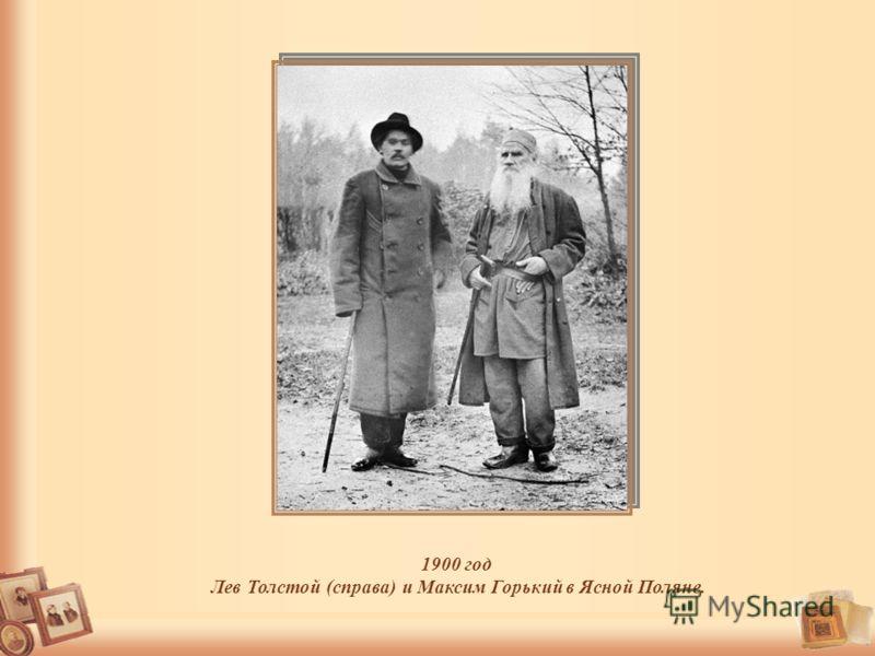 1900 год Лев Толстой (справа) и Максим Горький в Ясной Поляне.