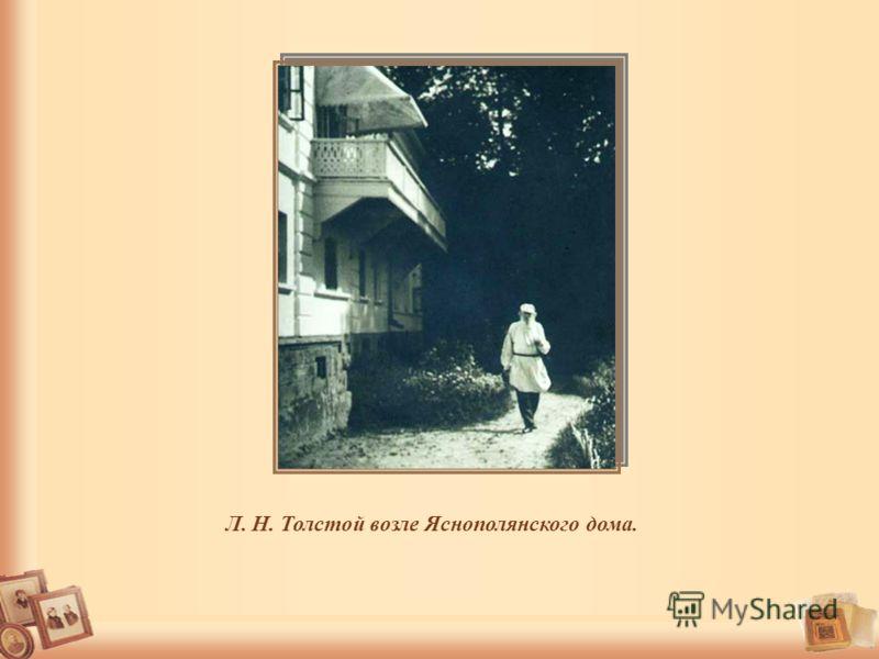 Л. Н. Толстой возле Яснополянского дома.