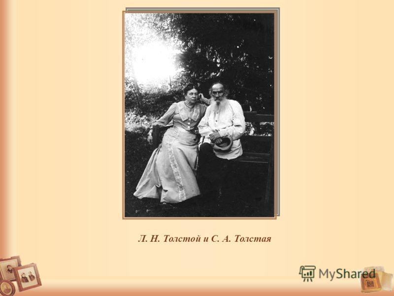 Л. Н. Толстой и С. А. Толстая