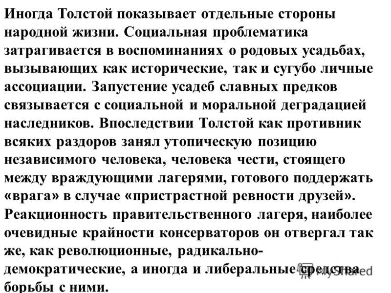 Иногда Толстой показывает отдельные стороны народной жизни. Социальная проблематика затрагивается в воспоминаниях о родовых усадьбах, вызывающих как исторические, так и сугубо личные ассоциации. Запустение усадеб славных предков связывается с социаль