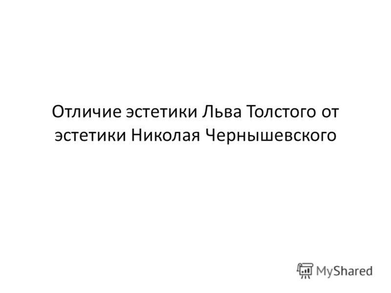 Отличие эстетики Льва Толстого от эстетики Николая Чернышевского
