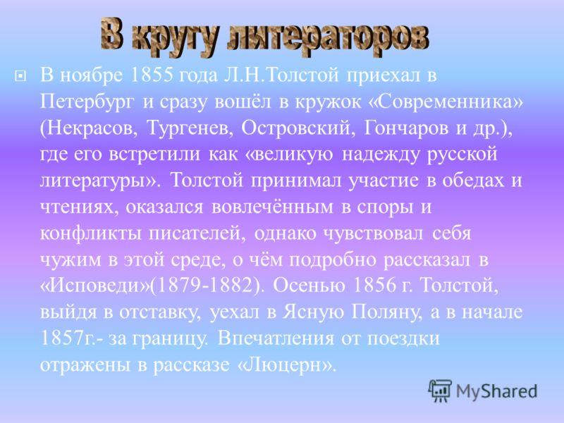В 1854 году Толстой получил назначение в Дунайскую армию, в Бухарест. Скучная штабная жизнь вскоре заставила его перевестись в Крымскую армию, в осаждённый Севастополь, где он командовал батареей на 4- м бастионе, проявив редкую личную храбрость..( н