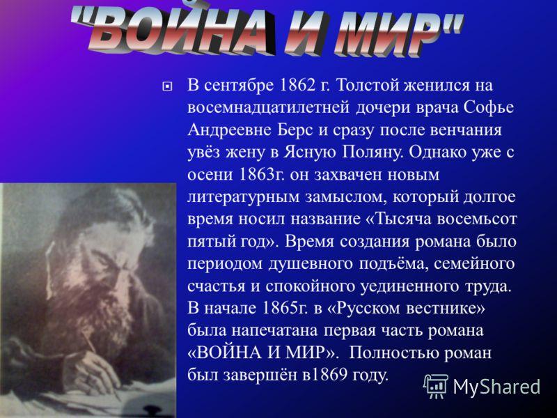 В 1859 году Толстой открыл в деревне школу для крестьянских детей. Помог устроить более 20 школ в окрестностях Ясной Поляны. В 1860 г. Толстой снова отправляется за границу, где изучает популярные педагогические системы. Собственные идеи Толстой изло