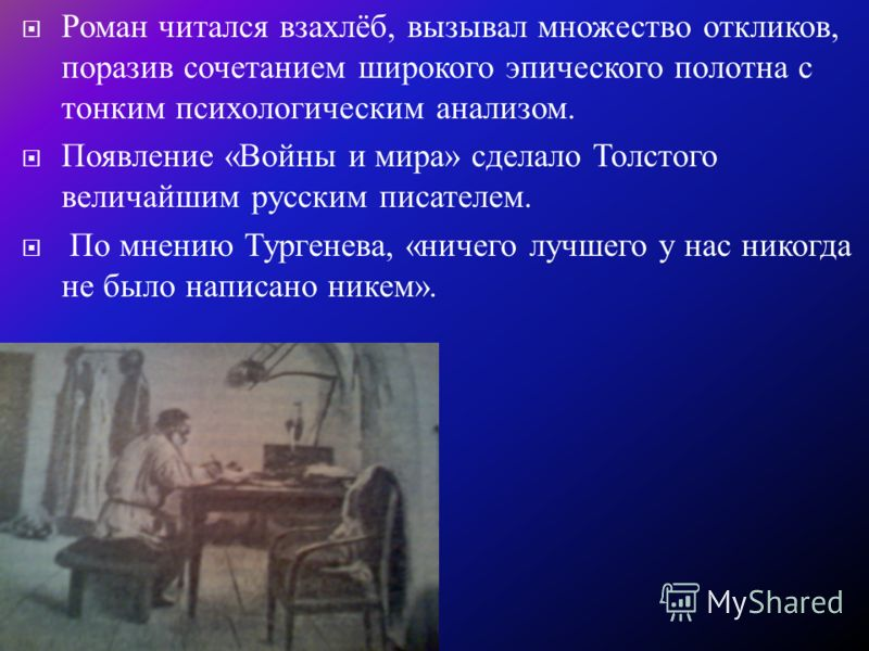 В сентябре 1862 г. Толстой женился на восемнадцатилетней дочери врача Софье Андреевне Берс и сразу после венчания увёз жену в Ясную Поляну. Однако уже с осени 1863 г. он захвачен новым литературным замыслом, который долгое время носил название « Тыся