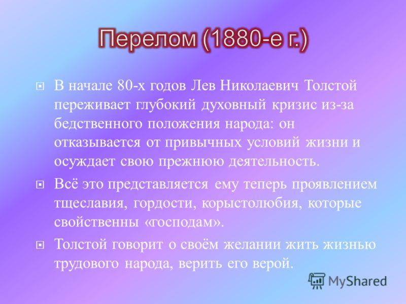 Кроме « Войны и мира » Толстой создал ещё несколько знаменитых произведений : Рассказы : « Акула », « Прыжок », « Кавказский пленник ». Романы :