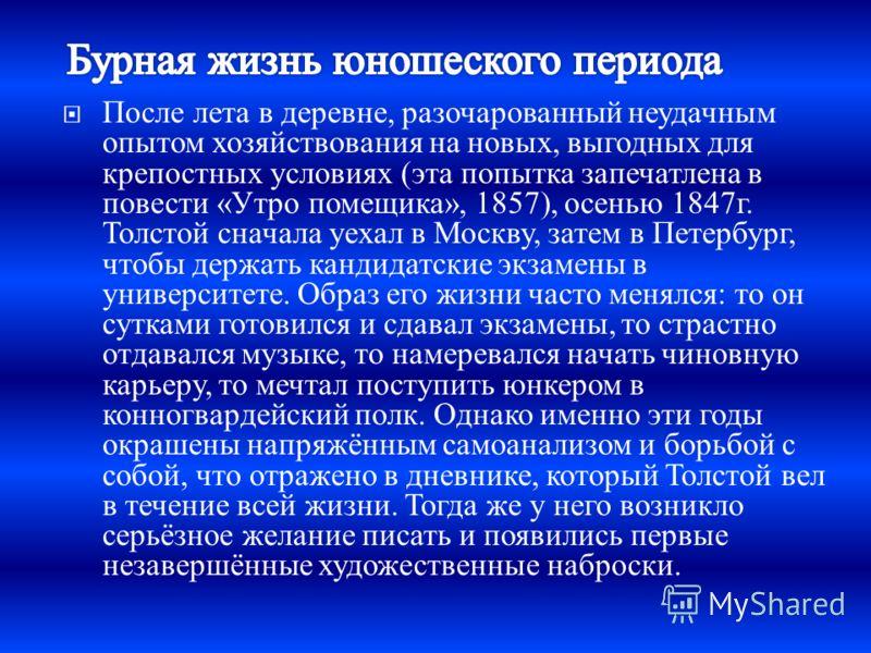 Когда Толстому было 13 лет, семья переехала в Казань, в дом родственницы и опекуна детей П. И. Юшковой. В 1844 году Толстой поступил в Казанский университет на отделение восточных языков философского факультета, затем перевелся на юридический факульт