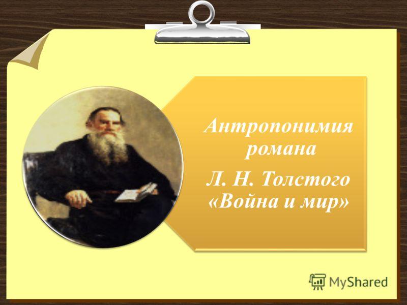 Антропонимия романа Л. Н. Толстого «Война и мир»