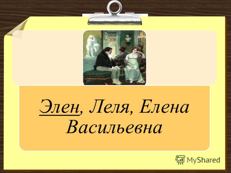 Элен, Леля, Елена Васильевна