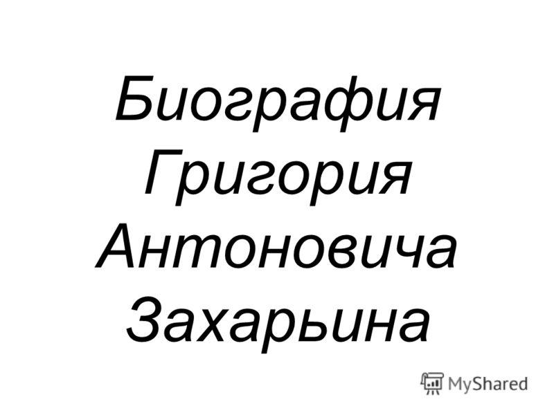 Биография Григория Антоновича Захарьина