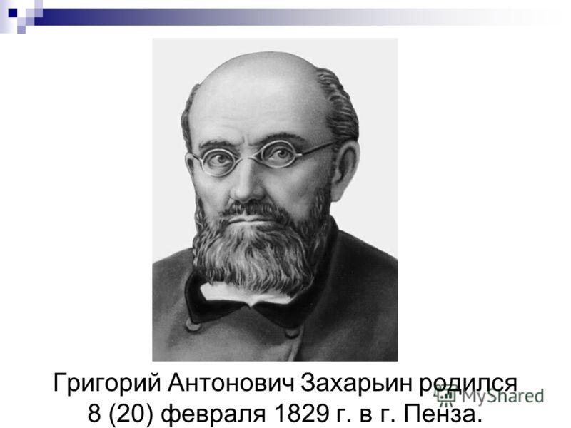 Григорий Антонович Захарьин родился 8 (20) февраля 1829 г. в г. Пенза.
