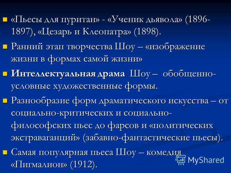 «Пьесы для пуритан» - «Ученик дьявола» (1896- 1897), «Цезарь и Клеопатра» (1898). «Пьесы для пуритан» - «Ученик дьявола» (1896- 1897), «Цезарь и Клеопатра» (1898). Ранний этап творчества Шоу – «изображение жизни в формах самой жизни» Ранний этап твор